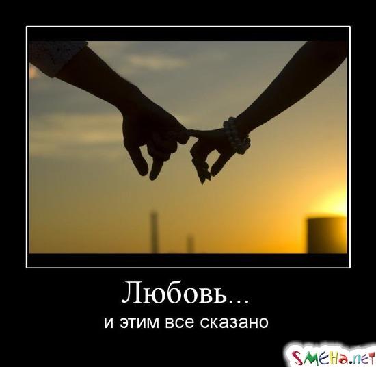 Любовь... - и этим все сказано
