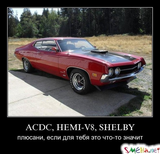 ACDC, HEMI-V8, SHELBY - плюсани, если для тебя это что-то значит