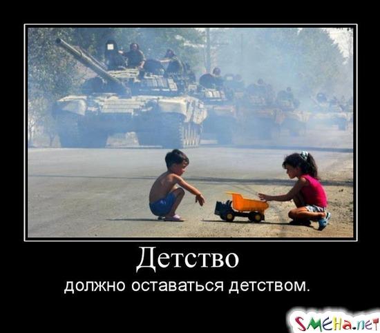 Детство - должно оставаться детством.