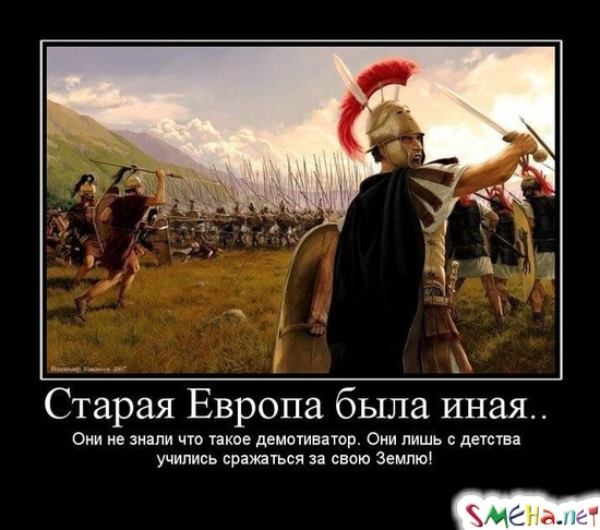 Старая Европа была иная.. - Они не знали что такое демотиватор. Они лишь с детства учились сражаться за свою Землю!