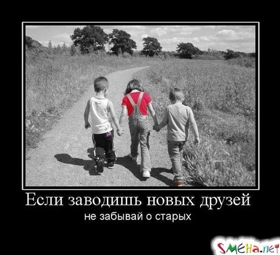 Если заводишь новых друзей - не забывай о старых