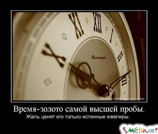 Время - золото самой высшей пробы. - Жаль ценят его только истинные ювелиры.