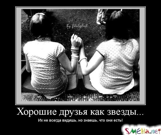 Хорошие друзья как звезды... - Их не всегда видишь, но знаешь, что они есть!