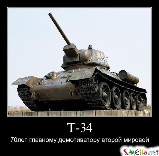 Т-34 - 70 лет главному демотиватору второй мировой