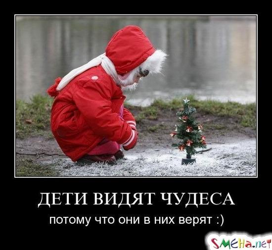 ДЕТИ ВИДЯТ ЧУДЕСА - потому что они в них верят :)