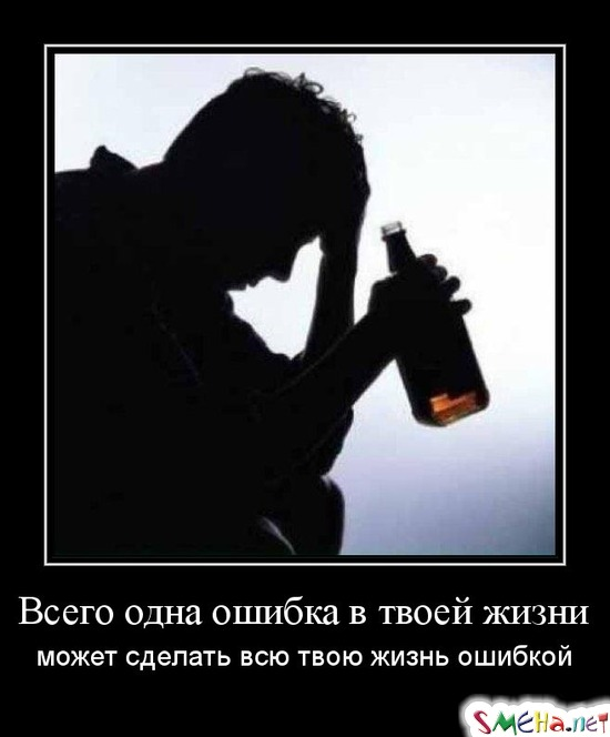 Всего одна ошибка в твоей жизни - может сделать всю твою жизнь ошибкой