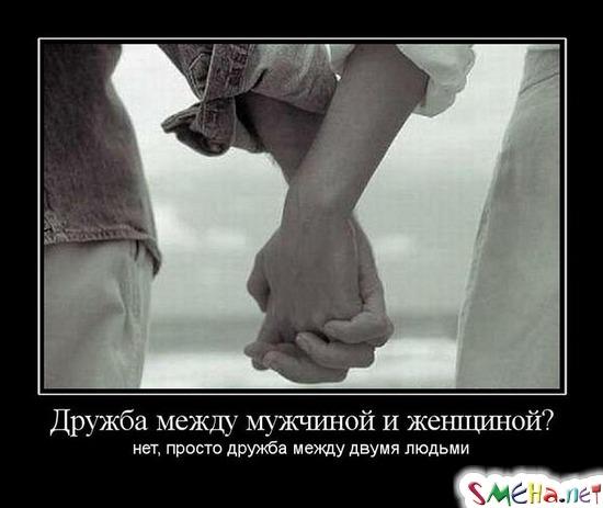 Дружба между мужчиной и женщиной? - нет, просто дружба между двумя людьми