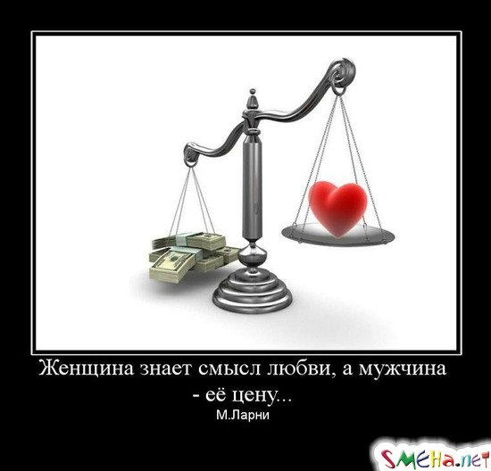 Женщина знает смысл любви, а мужчина - её цену... М.Ларни