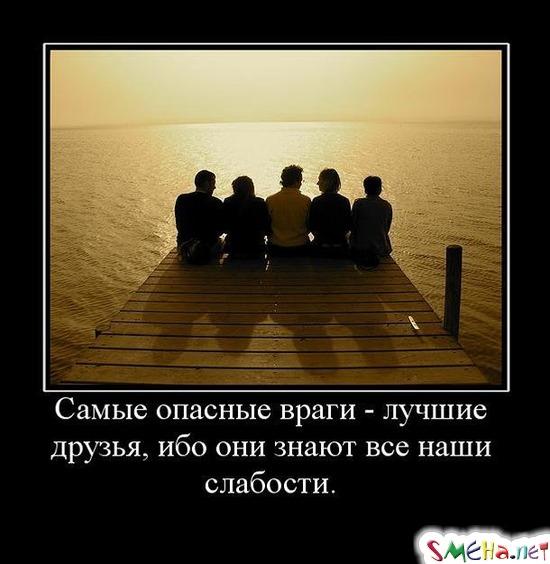 Cамые опасные враги - лучшие друзья, ибо они знают все наши слабости.