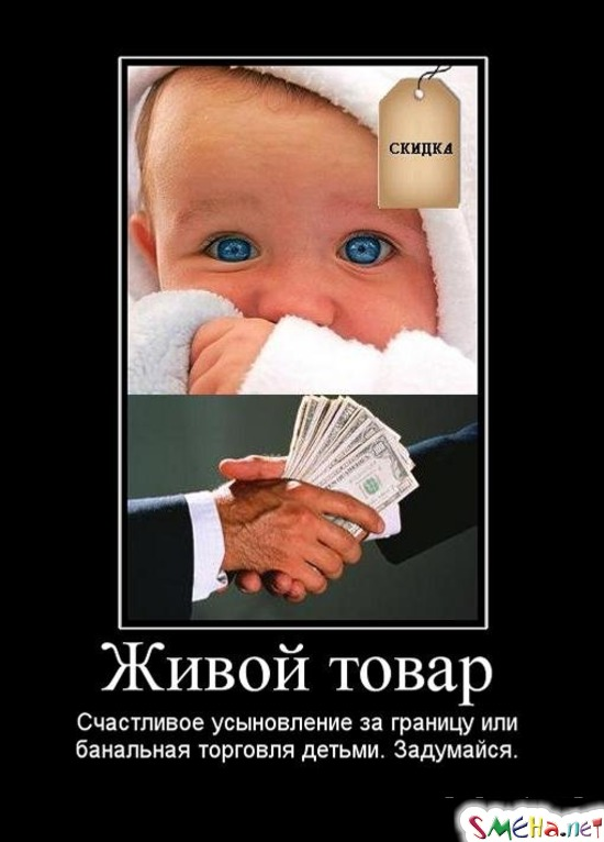 Живой товар - Счастливое усыновление за границу или банальная торговля детьми. Задумайся.