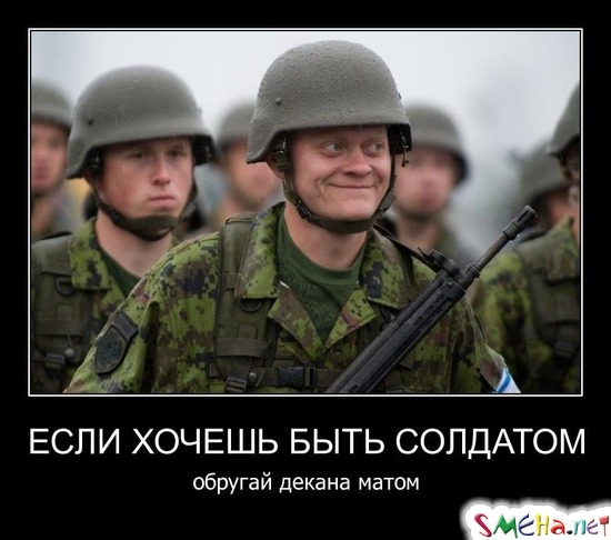 Если хочешь быть солдатом - Обругай декана матом