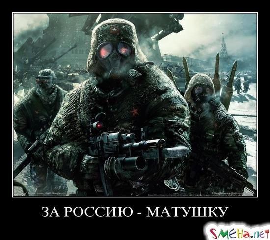 ЗА РОССИЮ - МАТУШКУ