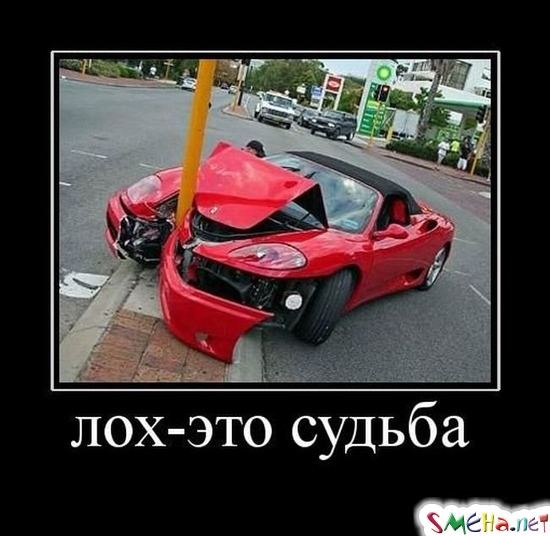 ЛОХ - ЭТО СУДЬБА