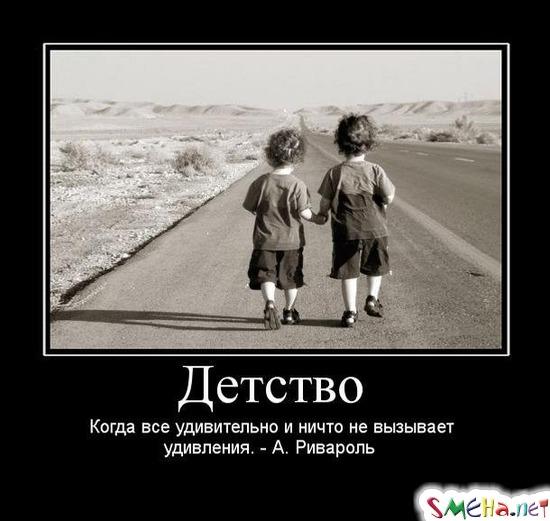 Детство - Когда все удивительно и ничто не вызывает удивления. - А. Ривароль