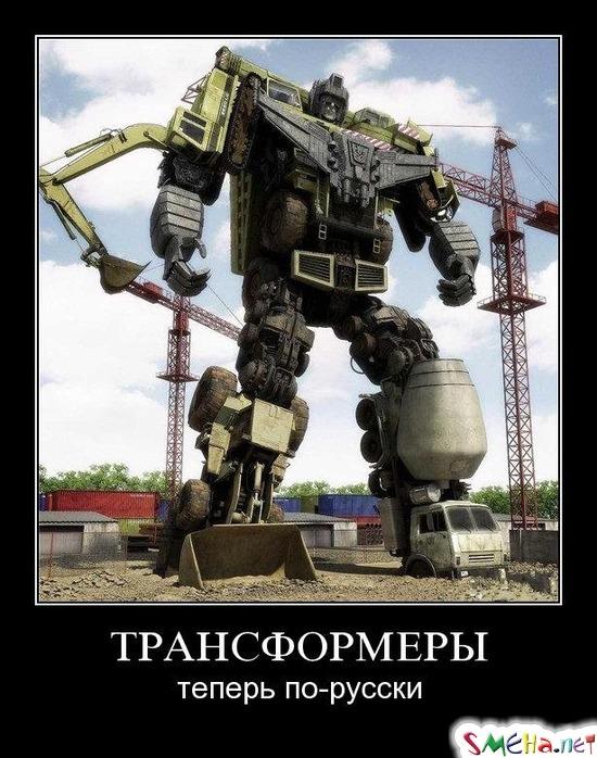 ТРАНСФОРМЕРЫ - теперь по-русски