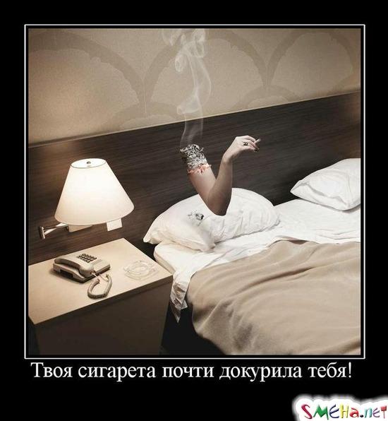 Твоя сигарета почти докурила тебя!