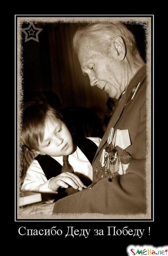 Спасибо Деду за Победу !