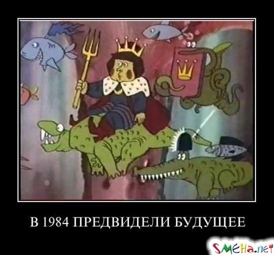 В 1984 ПРЕДВИДЕЛИ БУДУЩЕЕ