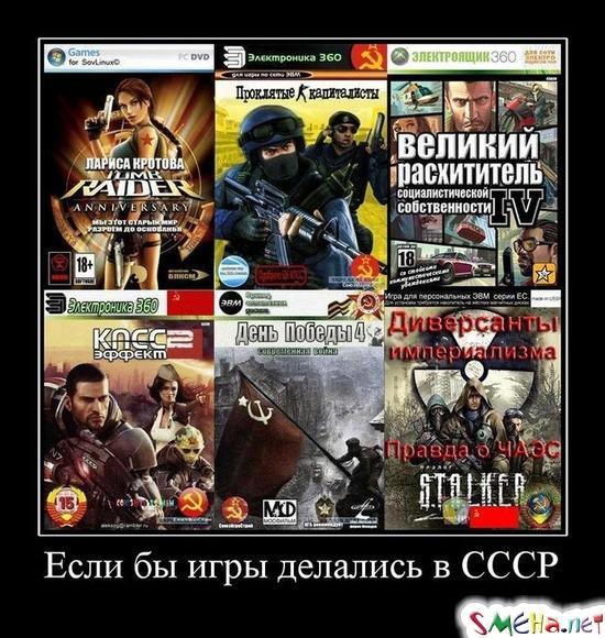 Если бы игры делались в СССР