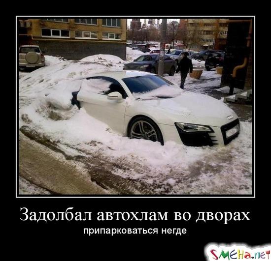 Задолбал автохлам во дворах - припарковаться негде