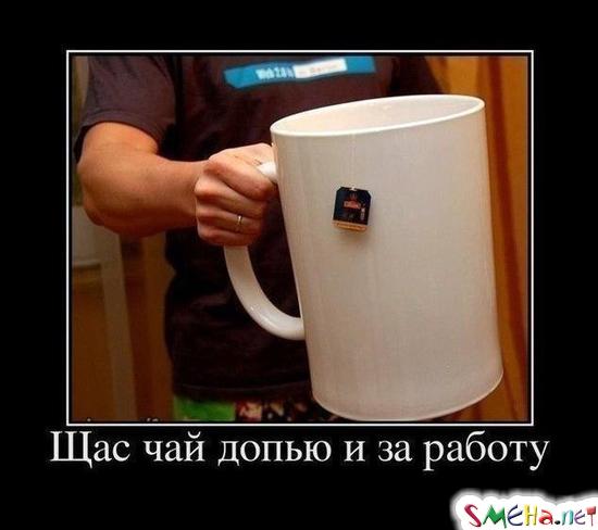 Щас чай допью и за работу!