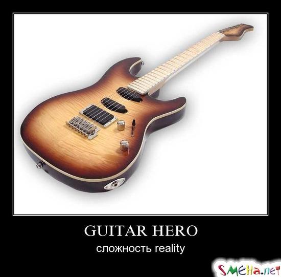 GUITAR HERO - сложность reality