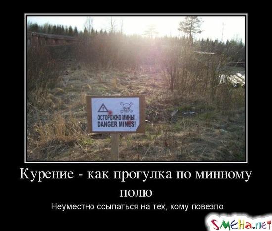 Курение - как прогулка по минному полю - Неуместно ссылаться на тех, кому повезло