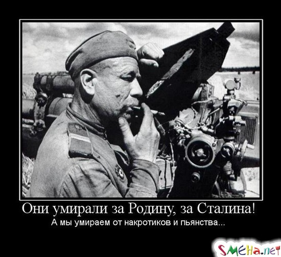 Они умирали за Родину, за Сталина! - А мы умираем от наркотиков и пьянства...
