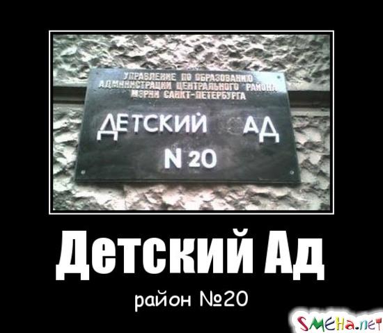 Детский Ад - район №20