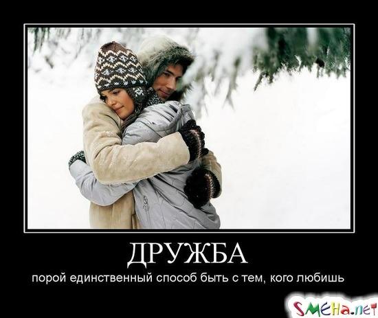ДРУЖБА - порой единственный способ быть с тем, кого любишь