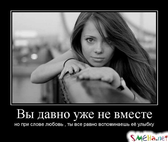 Вы давно уже не вместе - но при слове любовь , ты все равно вспоминаешь её улыбку