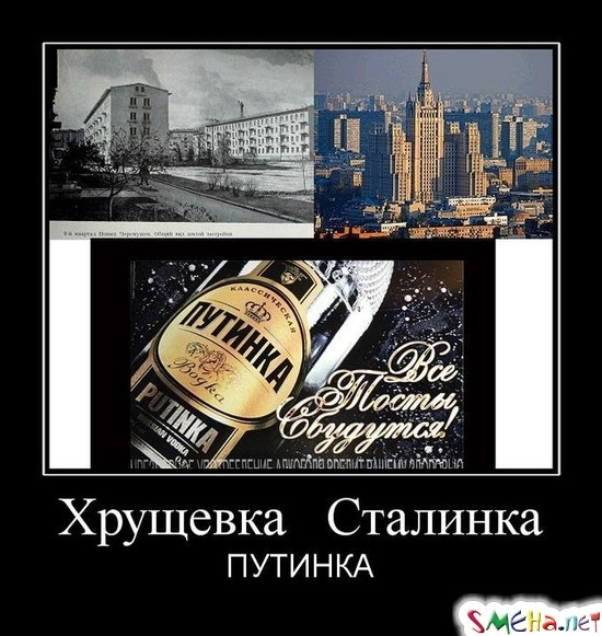 Хрущевка - Сталинка - ПУТИНКА
