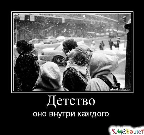 Детство - оно внутри каждого