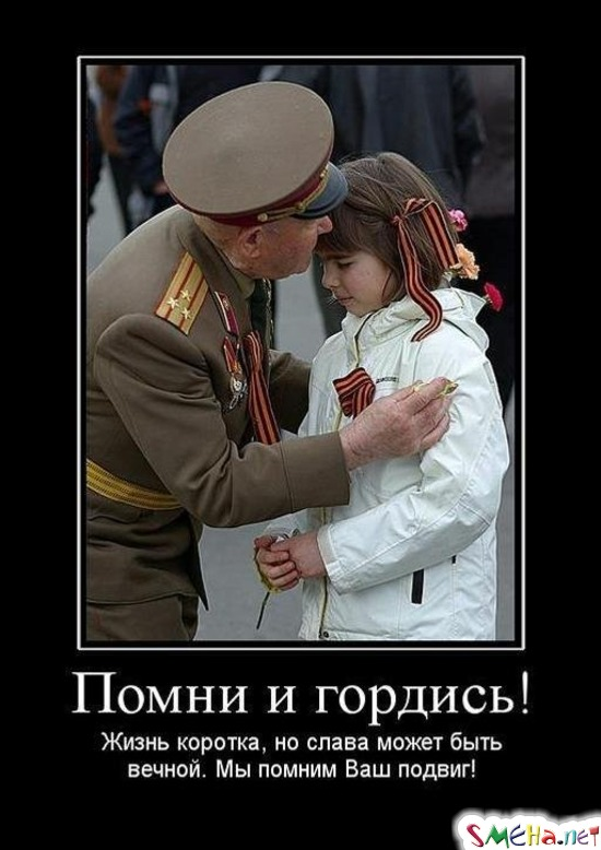 Помни и гордись! - Жизнь коротка, но слава может быть вечной