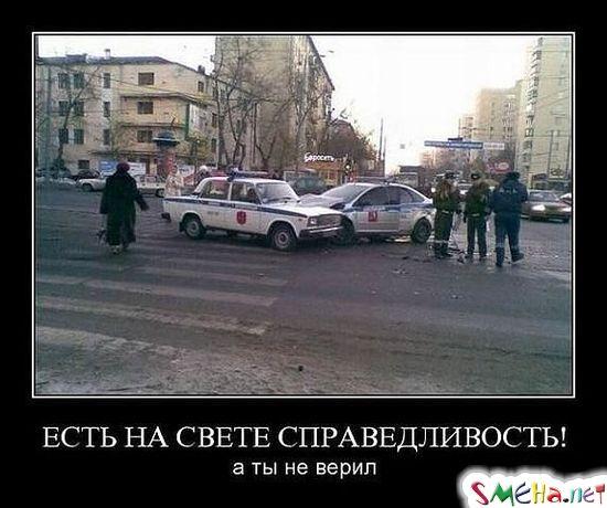Демотиваторы о милиционерах и полисменах