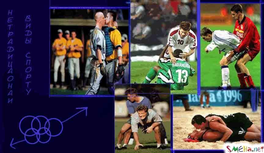 Спортивные фото приколы