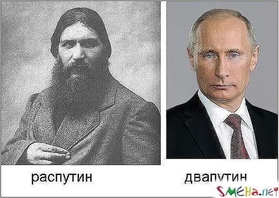 Политические фото приколы