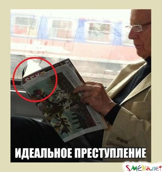 Фотоприколы про мужчин