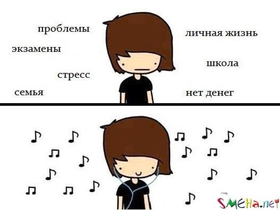 Я с музыкой и без