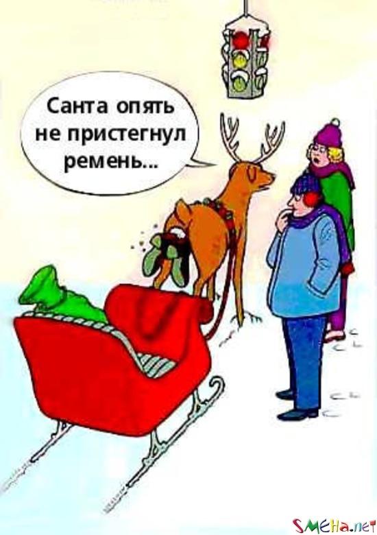 Санта опять не пристегнул ремень...