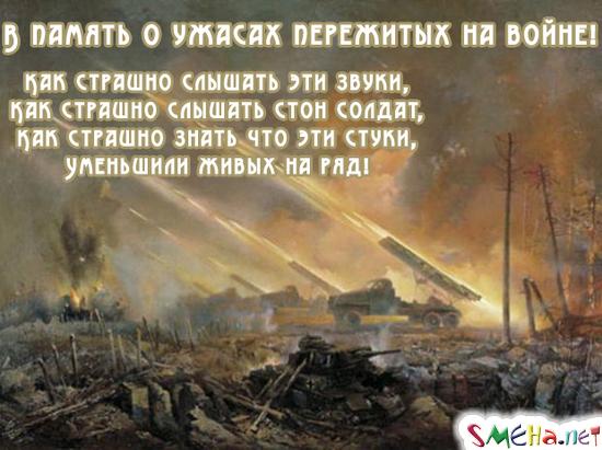 В память о ужасах пережитых на войне!
