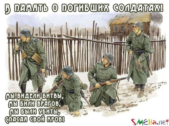 С память о погибших солдатах!