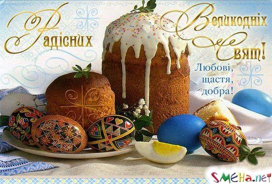 Вітаю Вас з найбільшим християнським святом - Воскресінням Христовим! Нехай Ваша душа буде багата на добро, як святковий стіл, чиста, як Великодній рушник і весела, як українська писанка!