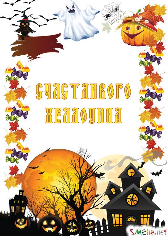 Счастливого Хеллоуина!