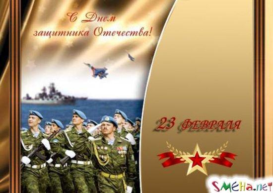 С 23 февраля - Днем Защитника Отечества!