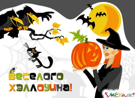 Веселого Хэллоуина