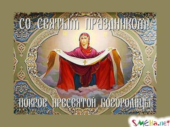 Со Святым праздником! Покров Пресвятой Богородицы!