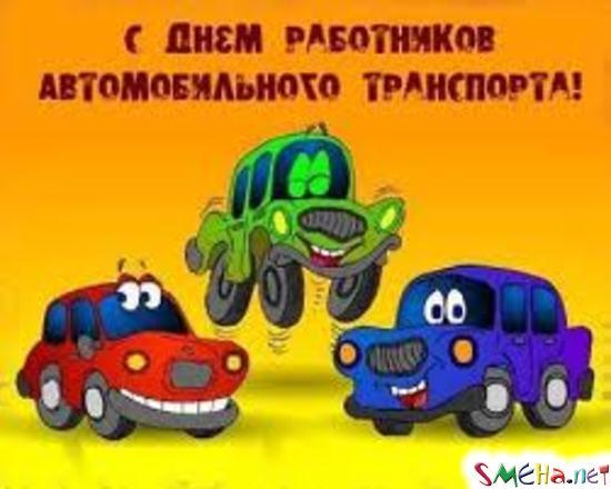 С Днем работника автомобильного транспорта!