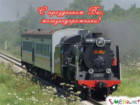 С праздником Вас, железнодорожники!