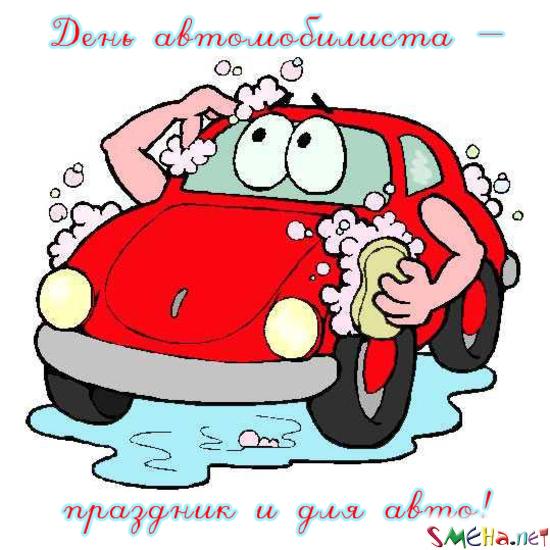 День автомобилиста - праздник и для авто!